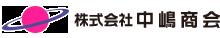 株式会社中嶋商会